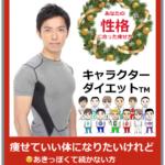 キャラクターダイエット無料eBookダウンロード