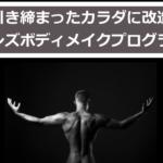 【先行告知!!】メンズボディメイクプログラム