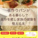 【号外】【無料プレゼント】夕飯準備にイライラしている方へ