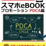 【無料eBOOK】たった3時間のPDCAで翌月月商2倍になったスマホeBOOKプロモーションPDCA篇